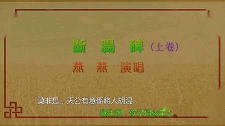 燕燕-斷腸碑(上卷)