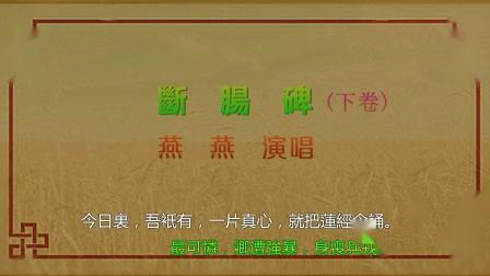 燕燕-斷腸碑(下卷)