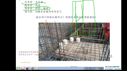 大工建筑工程技术Ti水电系列施工视频排水管预埋