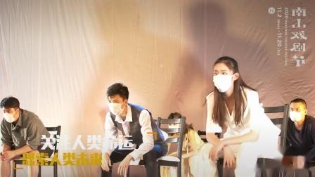 舞蹈剧场《塔塔尼亚访谈录》2020深圳南山戏剧节小视频