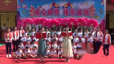 """南冀庄小学幼儿园""""庆六一""""文艺演出尾声.MP4"""