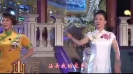 1324汕头十好  纯伴奏 大字幕