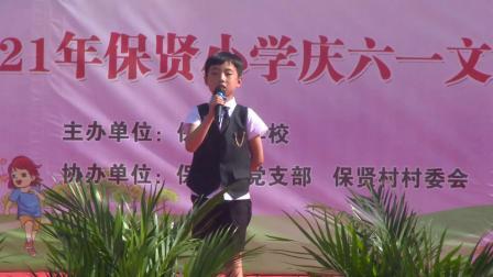 放飞梦想 快乐成长——2021年保贤小学六一文艺汇演