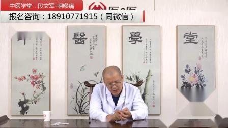 中医学堂:段文军-咽喉痛