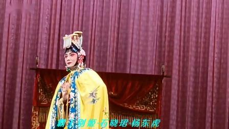 (原创)京剧【霸王别姬】片段-石晓君-杨东虎(2021.5.30天蟾)