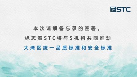 STC与IDRRMI、GECA、ICO、PRCLA及HCFSME 签署谅解备忘录