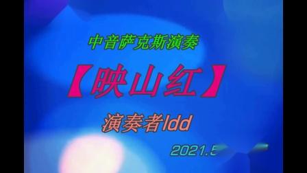 萨克斯【映山红】降a调ldd