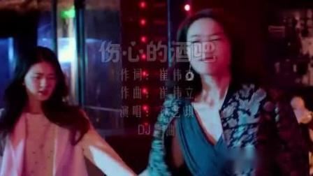 伤心的酒吧 -孙艺琪DJ左伴奏Am