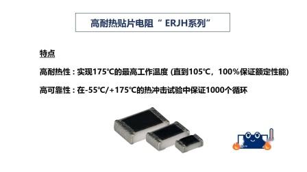 高耐热贴片电阻介绍