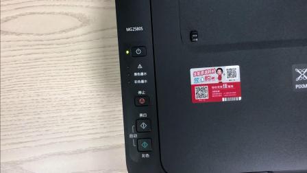 MG2580S新款连供安装视频