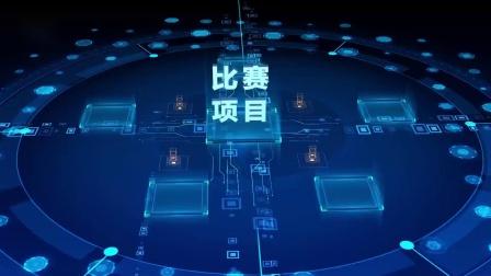 2021年第五届中国脑力王大赛宣传片