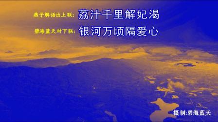 【与友玩联15F】玉露点燃枫岭火香风吹醒李园花