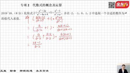 第七讲02-代数式的相关运算-化简求值
