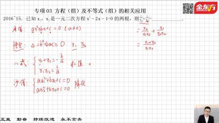 第八讲03-方程与不等式-根与系数的关系