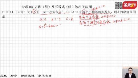 第九讲03-方程与不等式-判别式