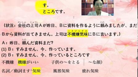 日语动词活用系列 「ている」【ているところです】区别