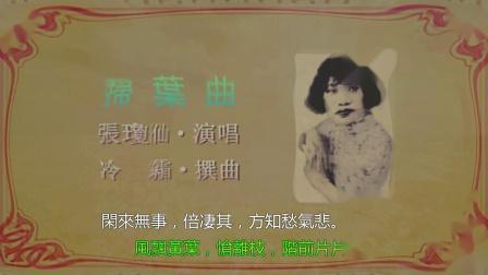 張瓊仙-掃葉曲.