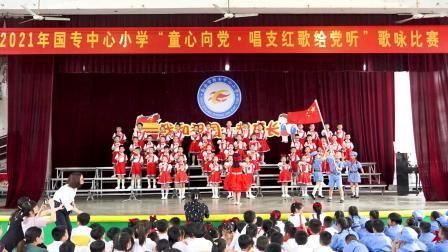 """南安市国专中心小学2021年""""童心向党唱支红歌给党听""""歌咏比赛(1)"""