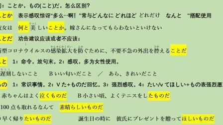 日语中容易混淆的语法 ことか こと/ものだ区別例句