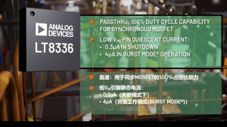 LT8336:40V、2.5A、低IQ同步升压Silent Switcher