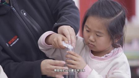 博世中国慈善中心_助社区建设