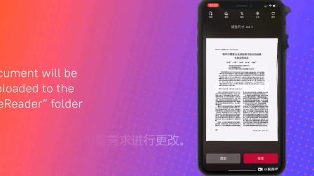如何通过 FineReader PDF for iOS发送扫描件到 FineReader PDF for Windows?