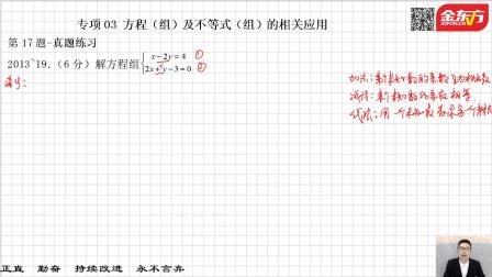 第十讲03-方程与不等式-解方程和不等式