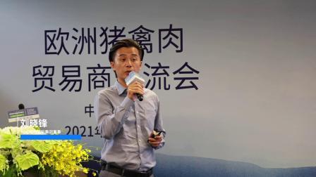 欧洲猪禽肉(上海)贸易商交流会
