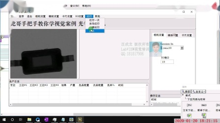 labview机器视觉光学分选机分级检测
