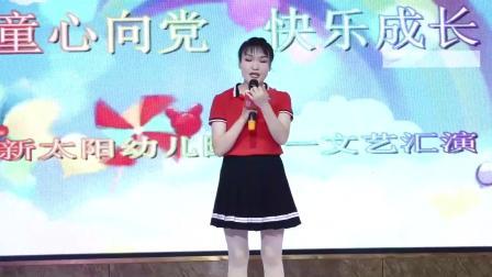 2021年新太阳幼儿园六一文艺汇演(成片)