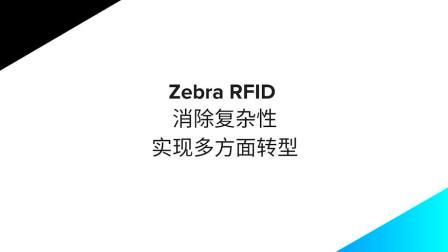 斑马技术制造业RFID 解决方案(中文字幕)