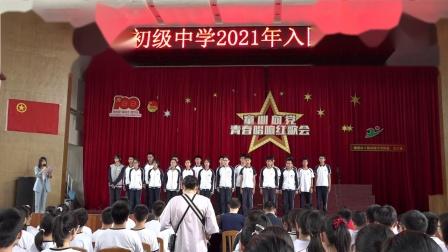 2021上林中学入团仪式1.MTS