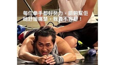 【東張西望】鄭俊弘為明星運動會苦練拳擊