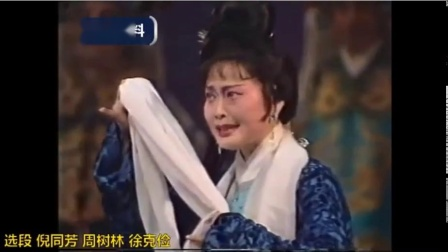 """锡剧名家:""""国家一级演员"""" 倪同芳《双女闹花堂》选段"""