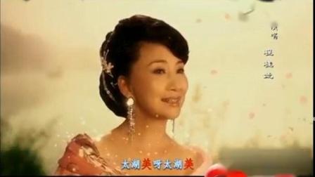 《太湖美》 程桂兰 MTV 江苏民歌