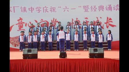 """王家厂镇中学2021年庆""""六一""""儿童节《童年》《青春魅力》"""