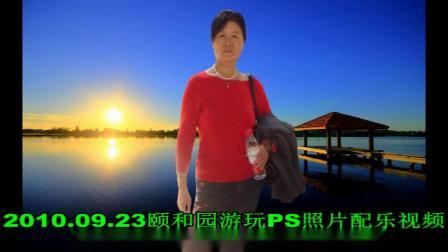 2010.09.23颐和园游玩PS照片配乐视频