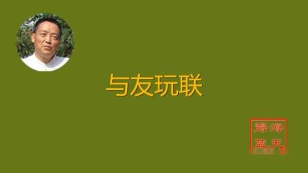 【与友玩联15】三尺讲台展才智一生云阶登俊杰