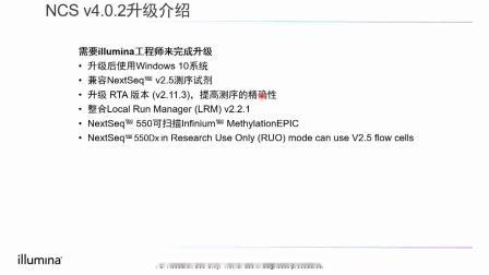 Illumina网络研讨会-NextSeq 550测序质量,日常维护及常见问题介绍20210527