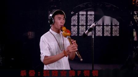 庆祝中国共产党成立100周年《唱支山歌给党听》 葫芦丝演奏