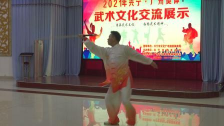 2021年兴宁.广州奥体武术文化交流展示 张伟林 武当丹剑