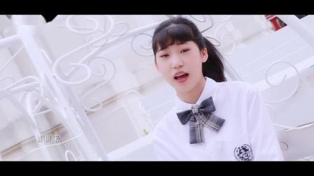 童星 王思琪《请别来烦我》MV