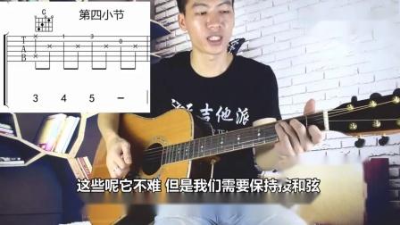 「指弹篇」《两只老虎》吉他指弹独奏新手入门教学