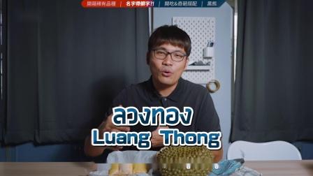 泰国稀有榴莲,超市几乎买不到,不是金枕头哦!(附法式优雅吃法)