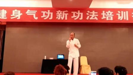 雷斌老师讲授《健身气功·大舞》