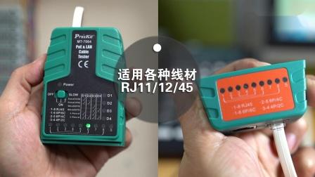 Proskit宝工 MT-7064-C POE及网络测试器