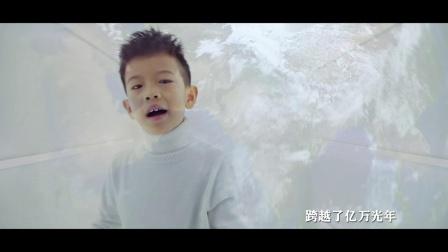 童星 吴狄兰《宇宙旅行》MV