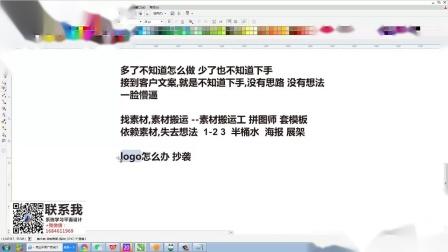 平面设计教程CDR教程展架设计