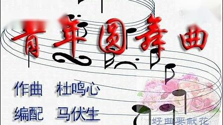 轻音乐《青年圆舞曲》_标清_标清
