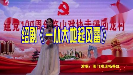 18.绍剧一从大地起风雷   杨善红